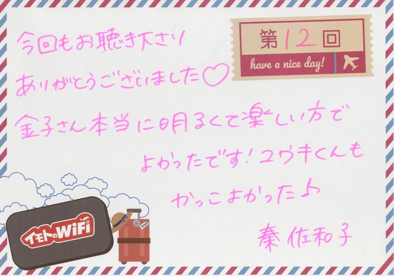 wifi12h.jpg