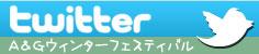 A&Gウィンターフェスティバル公式ツイッター