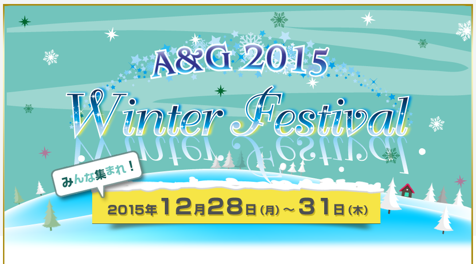 A&Gウィンターフェスティバル2014