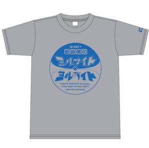 ヨナヨナTシャツ_ヘザーグレー.png