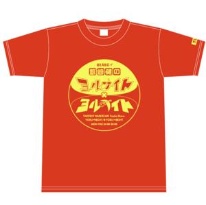 ヨナヨナTシャツ_レッド.png