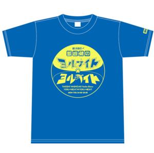 ヨナヨナTシャツ_ロイヤルブルー.png