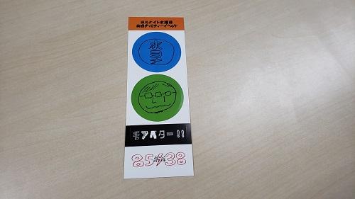 水ヨナグッズ_ステッカー.jpg