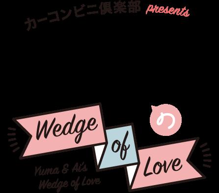 由真と愛のWedge of Love