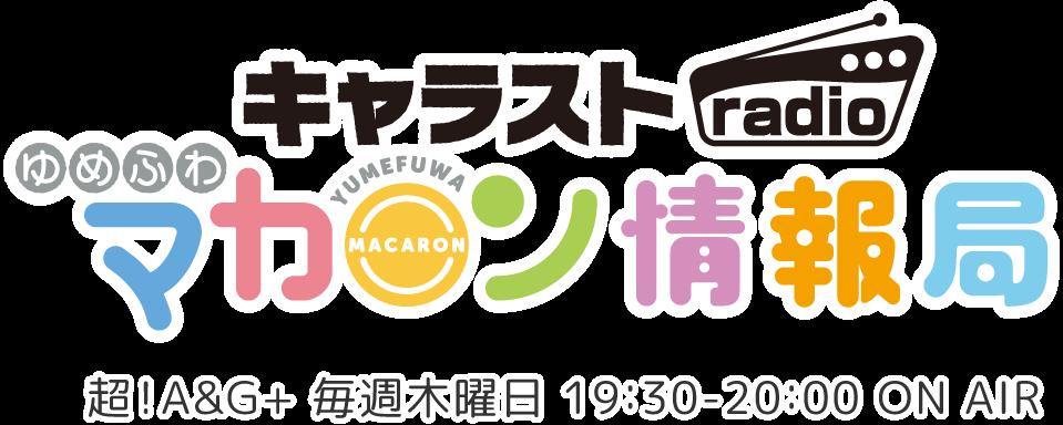 キャラストradio ゆめふわ マカロン情報局