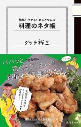 料理のネタ帳1.jpg