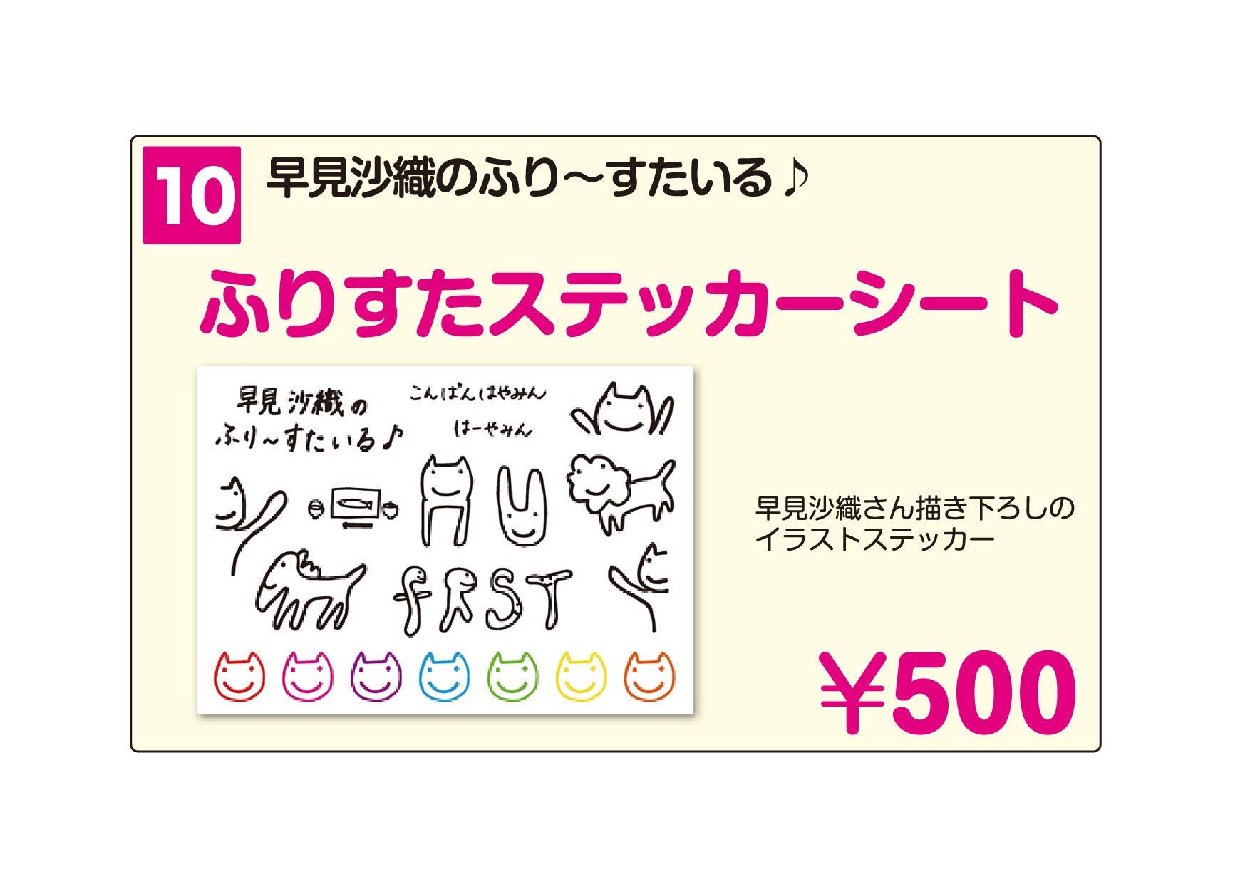商品ナンバー「10」/東山奈央のラジオ@リビング タンブラー - 文化 ...