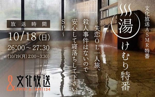 【ASMR特番】10/18(日)深夜26:00〜 今度は湯けむり特番