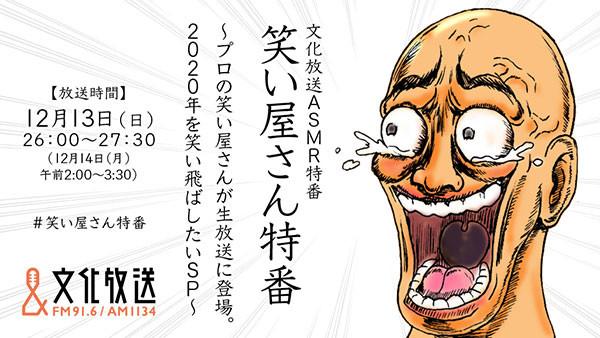 【AM954/FM90.5】TBSラジオ19006【JOKR】 YouTube動画>4本 ->画像>18枚