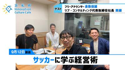 サッカーに学ぶ経営術『浜松町Innovation Culture Cafe』