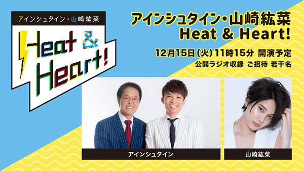 『アインシュタイン・山崎紘菜 Heat & Heart!』番組初の公開録音イベントが決定!
