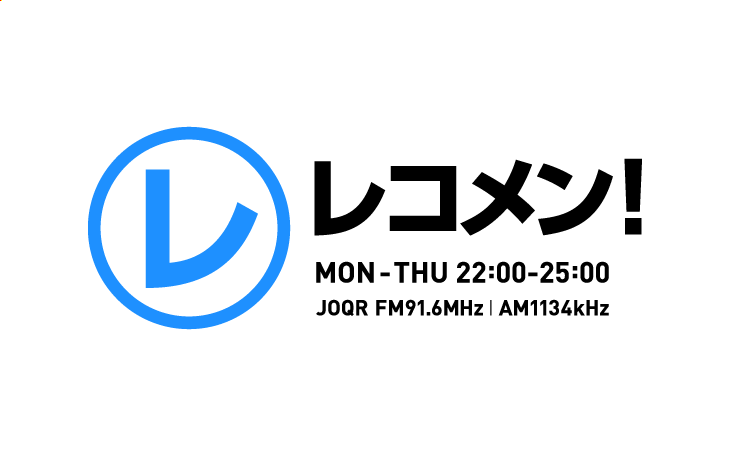Hey! Say! JUMP中島裕翔、八乙女光と菅田将暉の関係を明かす『Hey! Say! 7 UltraJUMP』
