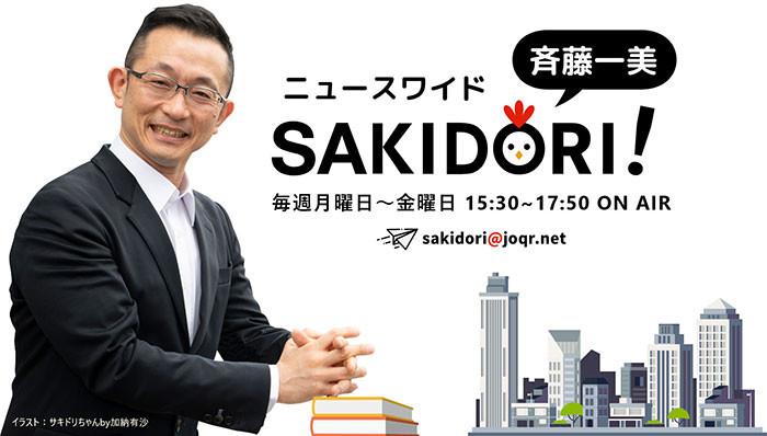 sakidori_top_pc.jpg