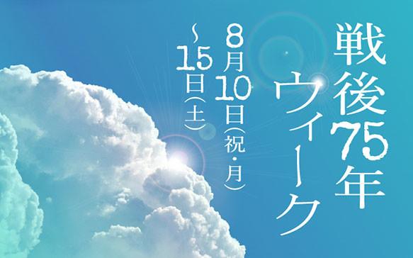 【8/10(祝・月)~8/15(土)】戦後75年ウィーク番組情報はこちらから