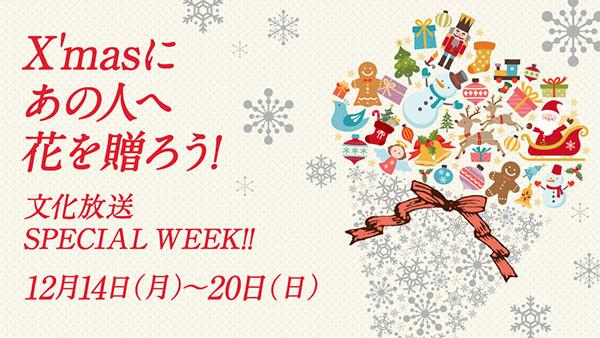 12/14(月)~『X'masにあの人へ花を贈ろう!文化放送SPECIAL WEEK!!』クリスマスソングリクエスト企画も