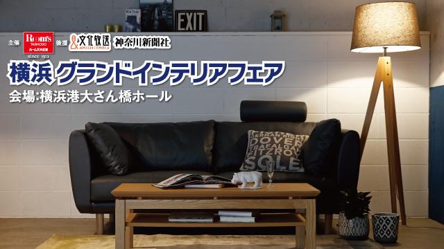 横浜グランドインテリアフェア 9/19から4日間開催。 詳しくはコチラ