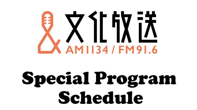 『文化放送Special Program』スケジュール
