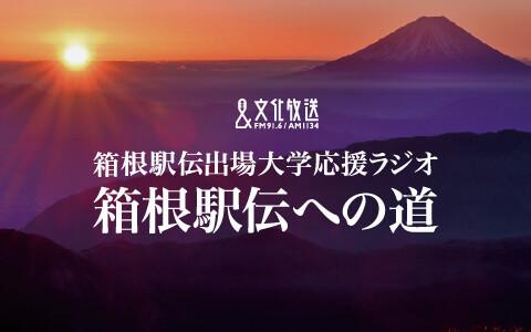 駅伝シーズン到来!! 「2代目山の神」柏原竜二が現場の生の声を届けます。