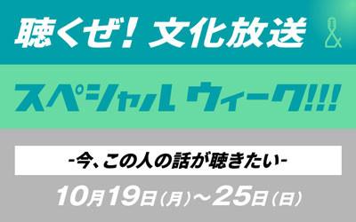 10/19(月)からはスペシャルウィーク!!!詳細はこちら!!