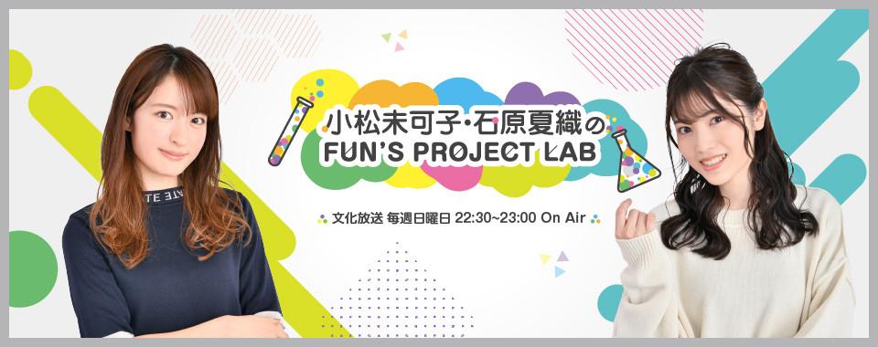 小松未可子・石原夏織のFUN'S PROJECT LAB|文化放送