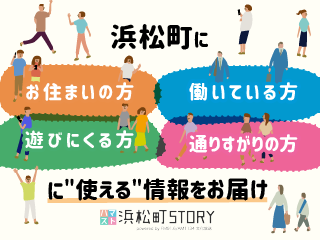 浜松町STORY