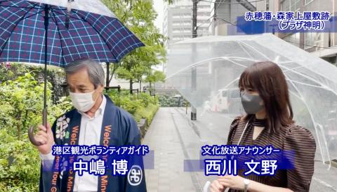 文化放送アナと浜松町散歩♪第1回「大名屋敷の石垣石と、文明開化の学校跡」