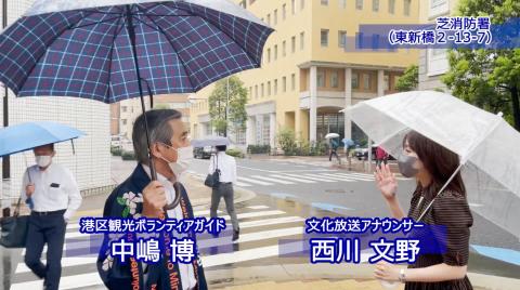 文化放送アナと浜松町散歩♪第2回「イタリア街、そしてイタリア公園」