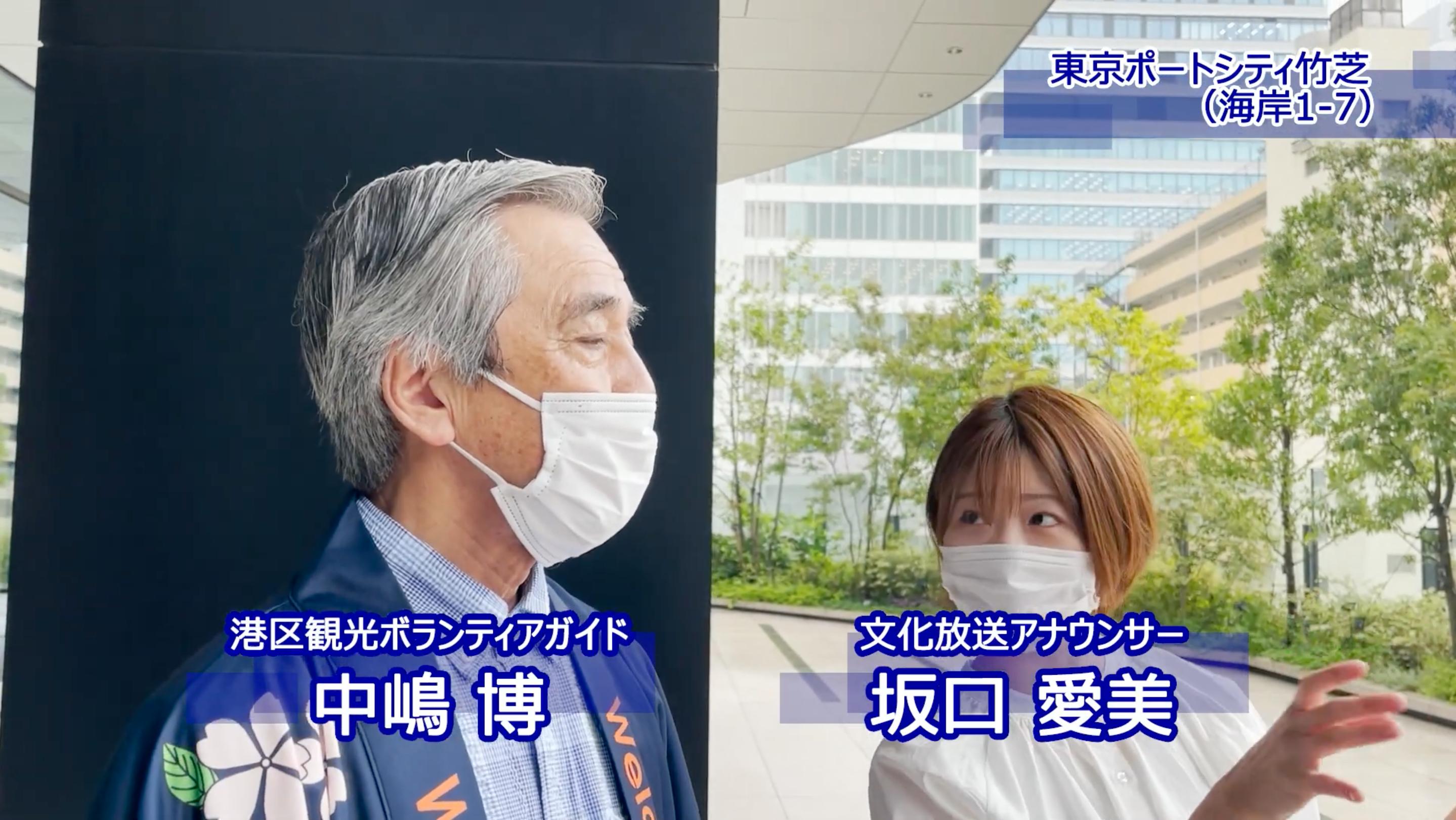 文化放送アナと浜松町散歩♪第4回「進化する街・東京ポートシティ(後編)」