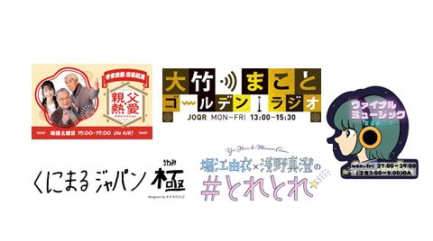 【番組グッズの購入はこちらから!!!】「浜松町ハーベストフェスタ-浜祭- 2021 オンライン」
