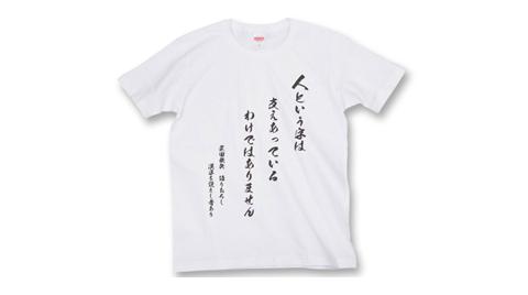 「武田鉄矢 今朝の三枚おろし」番組オリジナルTシャツ販売決定!!!
