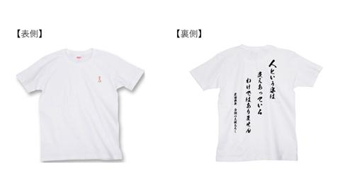 「武田鉄矢 今朝の三枚おろし」 番組オリジナルバックプリントTシャツ 販売決定!!!