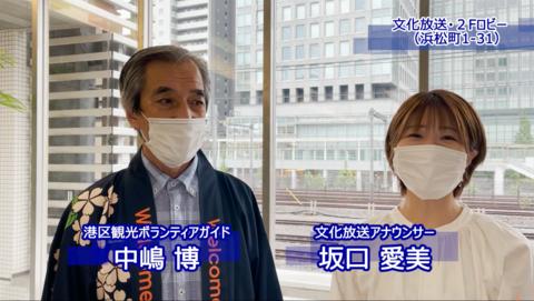 文化放送アナと浜松町散歩♪第3回「進化する街・東京ポートシティ(前編)」