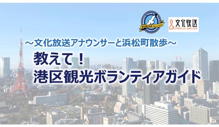 浜松町近辺を西川文野アナ&坂口愛美アナが歴史や文化を学びながらお散歩♪