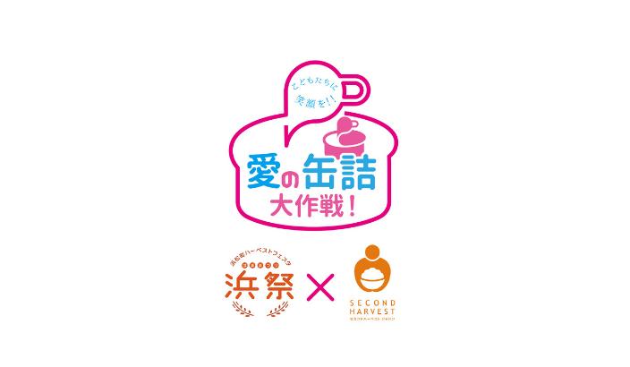 「こどもたちに笑顔を!愛の缶詰大作戦!」浜松町を舞台にフードドライブ活動に取り組みます!