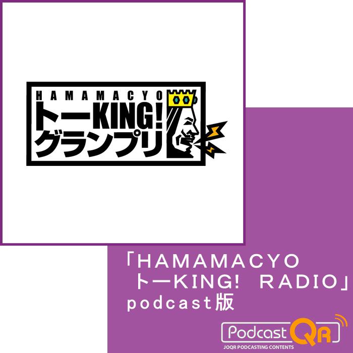 「HAMAMACYO トーKING! RADIO」 podcast版