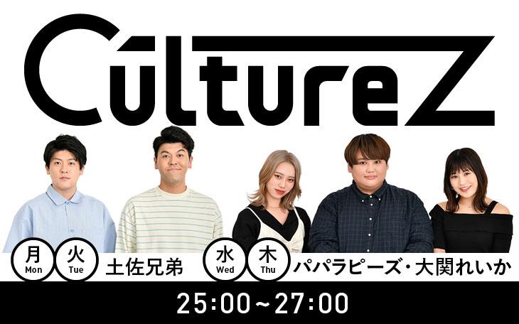 CultureZ