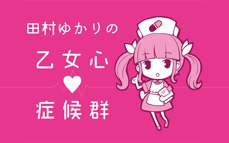 田村ゆかりの乙女心♡症候群