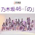 乃木坂46の「の」