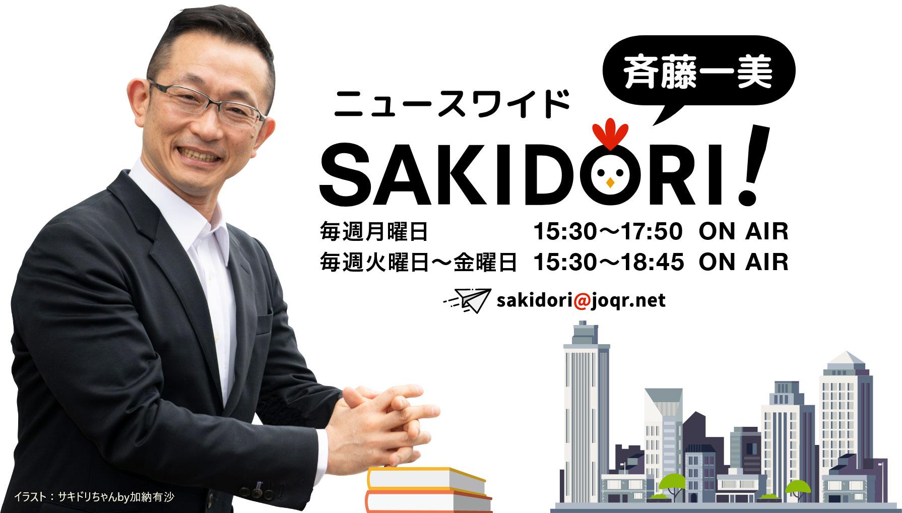 斉藤一美 ニュースワイド SAKIDORI! 毎週月曜日~金曜日 15:30~17:50 ON AIR