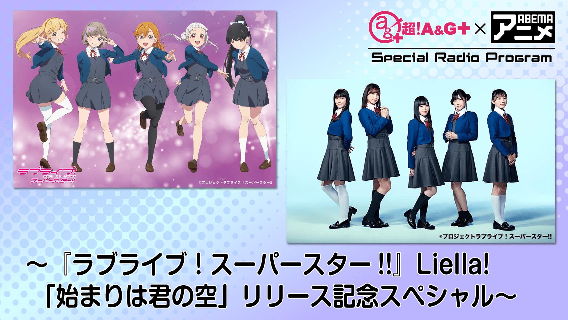 『超!A&G+ × ABEMAアニメ Special Radio Program~『ラブライブ!スーパースター!!』Liella!「始まりは君の空」リリース記念SP~前編』