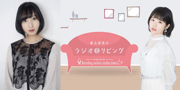 『東山奈央のラジオ@リビング』 3月22日の放送には佐倉綾音さんがゲストに登場!