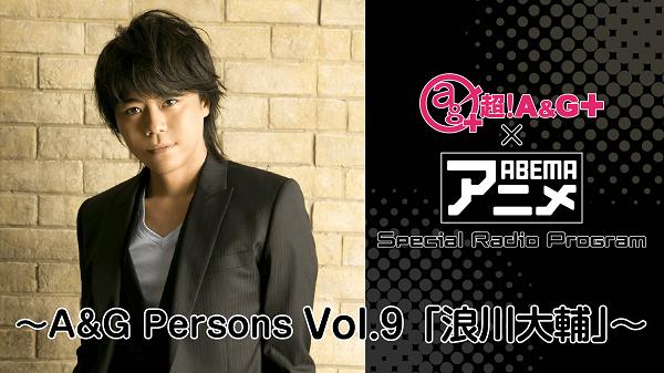 『超!A&G+ × ABEMAアニメ Special Radio Program ~A&G Persons Vol.9 「浪川大輔」~』メール大募集!