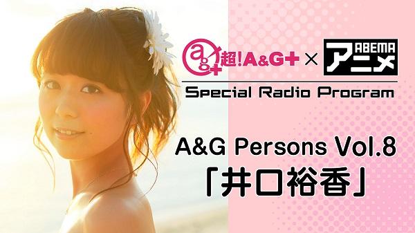 『超!A&G+ × ABEMAアニメ Special Radio Program~A&G Persons Vol.8「井口裕香」~』メール大募集!