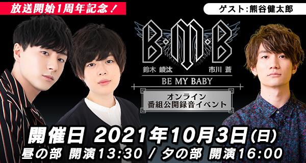 BMB番組初のオンラインイベント開催決定!ゲストは熊谷健太郎さん!チケット好評発売中!