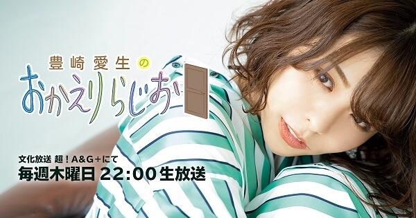 7月15日の放送には石原夏織さんがゲストに登場!『豊崎愛生のおかえりらじお』