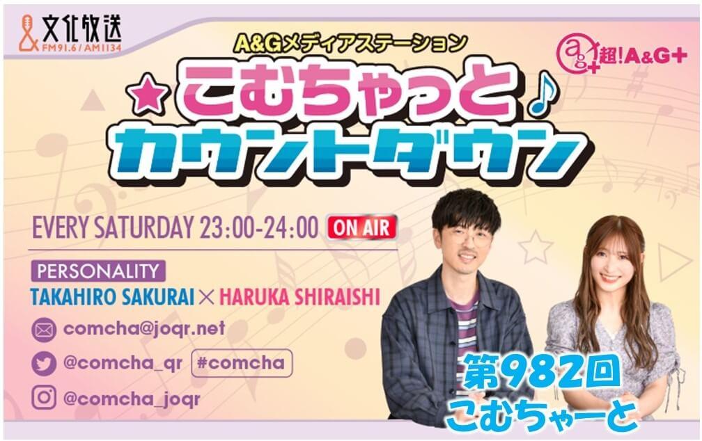 第982回こむちゃーと(2021年8月7日放送分)