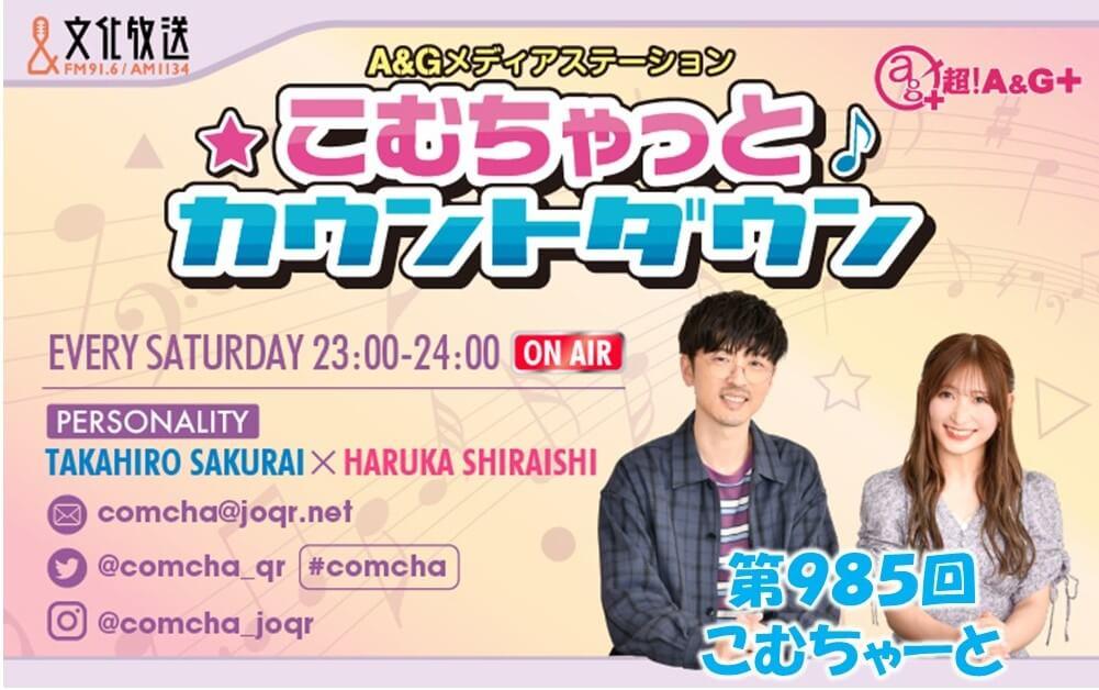 第985回こむちゃーと(2021年8月28日放送分)