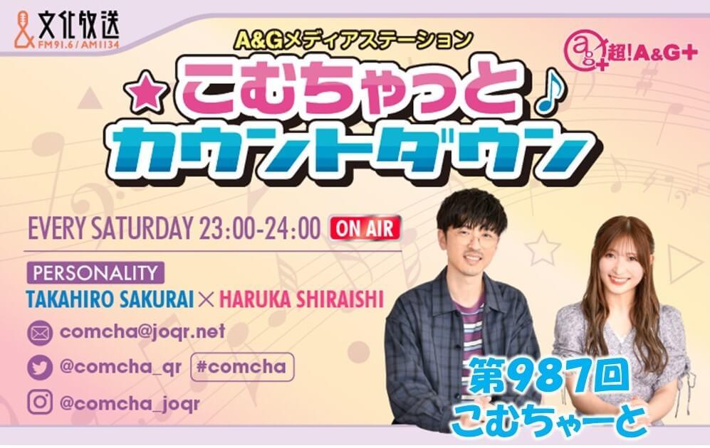 第987回こむちゃーと(2021年9月11日放送分)