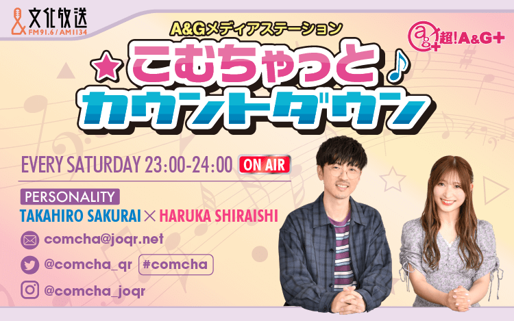 第964回こむちゃーと(2021年4月3日放送分)