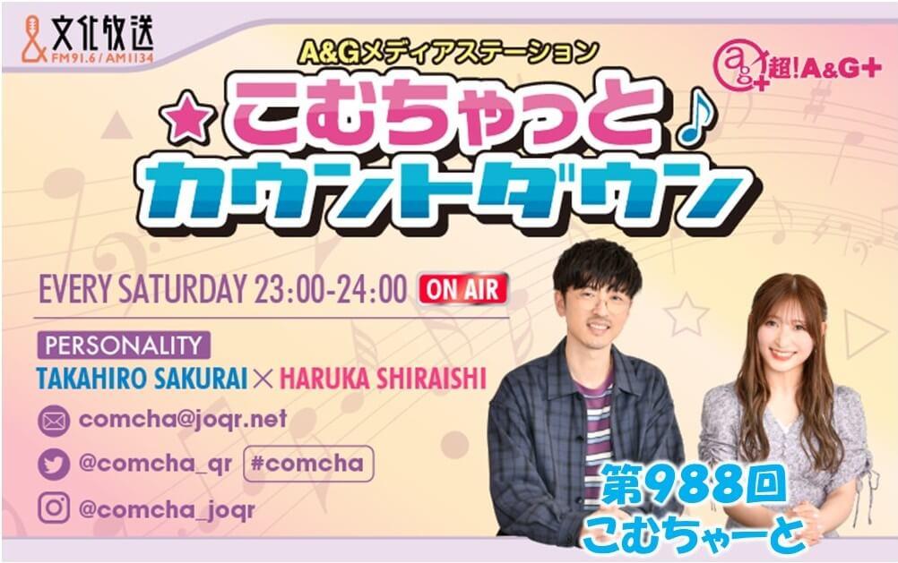 第988回こむちゃーと(2021年9月18日放送分)